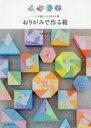 ◆◆おりがみで作る箱 パーツを組むとできあがる器 / 布施知子/著 / 誠文堂新光社