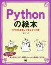 ◆◆Pythonの絵本 Pythonを楽しく学ぶ9つの扉 プログラミング初心者も楽しく入門 / アンク/著 / 翔泳社