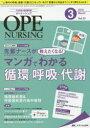 ◆◆オペナーシング 第33巻3号(2018−3) / メディカ出版