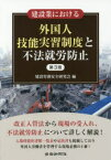 ◆◆建設業における外国人技能実習制度と不法就労防止 / 建設労務安全研究会/編 / 労働新聞社