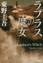 ◆◆ラプラスの魔女 / 東野圭吾/〔著〕 / KADOKAW...