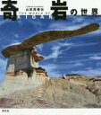 Webbyで買える「◆◆奇岩の世界 / 山田英春/編 / 創元社」の画像です。価格は2,160円になります。