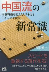 ◆◆中国流の新常識 序盤戦術を変えたヒラキ方と三々への手抜き / 望月研一/著 / マイナビ出版