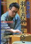 ◆◆永世七冠羽生善治のすべて 祝・国民栄誉賞 / 日本将棋連盟
