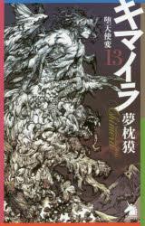 ◆◆キマイラ 13 / 夢枕獏/著 / 朝日新聞出版