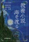 ◆◆教養小説、海を渡る / 杉浦清文/編著 武井暁子/編著 林久博/編著 / 音羽書房鶴見書店