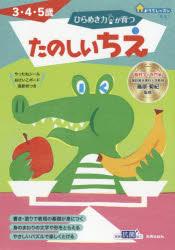 ◆◆ひらめき力が育つたのしいちえ 3・4・5歳 / 新興出版社啓林館