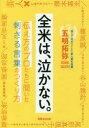 ◆◆全米は、泣かない。 伝え方のプロたちに聞いた刺さる言葉のつくり方 / 五明拓弥/著 / あさ出版