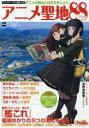 Webbyで買える「◆◆アニメ聖地88Walker アニメツーリズム協会公式 / KADOKAWA」の画像です。価格は950円になります。