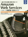 ◆◆Amazon Web Servicesパターン別構築・運用ガイド 一番大切な知識と技術が身につく The Best Developers Guide of AWS for Professional Engineers / 佐々木拓郎/著 林晋一郎/著 小西秀和/著 佐