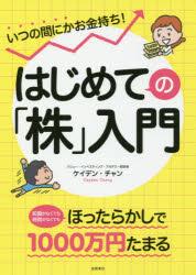 ◆◆いつの間にかお金持ち!はじめての「株」入門 / ケイデン・チャン/著 / 高橋書店