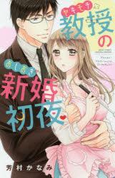 ◆◆ヤキモチ教授のおしおき新婚初夜 / 芳村 かなみ 著 / 宙出版