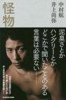 ◆◆怪物 / 中村航/著 井上尚弥/著 / KADOKAWA