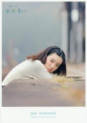 ◆◆「永野芽郁in半分、青い。」PHOTO BOOK MEI NAGANO / 東京ニュース通信社