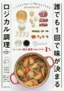 ◆◆誰でも1回で味が決まるロジカル調理 レシピなしでおいしく作れるようになる / 前田量子/監修 主婦の友社/編 / 主婦の友社