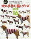 ◆◆犬の手作り服&グッズSIZE16 チワワからレトリーバーまで全16サイズの実物大型紙つき 一生保存版 / ミカ/〔著〕 ユカ/〔著〕 / 主婦の友社