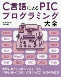 ◆◆C言語によるPICプログラミング大全 / 後閑哲也/著 / 技術評論社