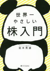 ◆◆世界一やさしい株入門 / 岩本秀雄/著 / SBクリエイティブ