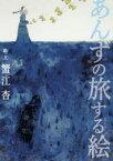 ◆◆あんずの旅する絵 / 蟹江杏/絵・文 / キーステージ21
