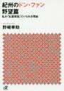 ◆◆紀州のドン・ファン 野望篇 / 野崎幸助/〔著〕 / 講