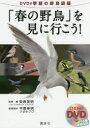 ◆◆「春の野鳥」を見に行こう! DVD付季節の野鳥図鑑 / 安西英明/監修・著 / 講談社