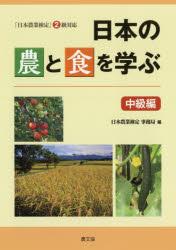 ◆◆日本の農と食を学ぶ 中級編 / 日本農業検定事務局/編 / 全国農協観光協会