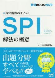 ◆◆SPI解法の極意 内定獲得のメソッド '20 / マイナビ出版