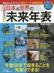 ◆◆超ビジュアル日本&世界の未来年表 今後50年で起きることを先取りできる! / 世界博学倶楽部/著 / PHP研究所