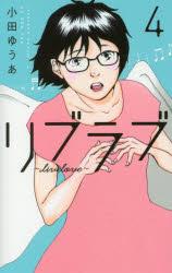 ◆◆リブラブ 4 / 小田ゆうあ/著 / 集英社クリエイティブ