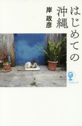 ◆◆はじめての沖縄 / 岸政彦/著 / 新曜社