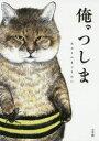 ◆◆俺、つしま / おぷうのきょうだい/著 / 小学館