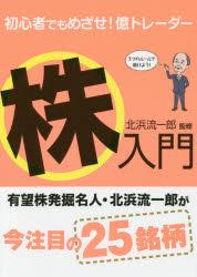 ◆◆初心者でもめざせ!億トレーダー株入門 / 北浜流一郎/監修 / 秀和システム