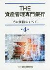 ◆◆THE資産管理専門銀行 その実務のすべて / 日本トラスティ・サービス信託銀行/編著 / 金融財政事情研究会