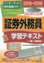 ◆◆証券外務員学習テキスト 2018〜2019 / 日本投資環境研究所/編 / ビジネス教育出版社