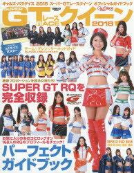◆◆ギャルズ・パラダイス スーパーGTレースクイーンオフィシャルガイドブック 2018 / 三栄書房