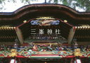 ◆◆三峯神社 / 山崎エリナ/写真 / グッドブックス