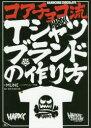 ◆◆コアチョコ流Tシャツブランドの作り方 / MUNE/著 カトウカジカ/構成 / 鉄人社