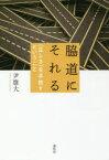 ◆◆脇道にそれる 〈正しさ〉を手放すということ / 尹雄大/著 / 春秋社