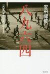 ◆◆八九六四 「天安門事件」は再び起きるか / 安田峰俊/著 / KADOKAWA