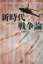 ◆◆新時代「戦争論」 / マーチン・ファン・クレフェルト/著 石津朋之/監訳 江戸伸禎/訳 / 原書房