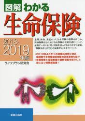 ◆◆図解わかる生命保険 2018−2019年版 / ライフプラン研究会/編著 / 新星出版社