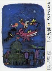 ◆◆飛ぶワニ 復刻版 / やなせたかし/著 / 岩崎書店