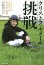 ◆◆クリストフ・ルメール 挑戦 リーディングジョッキーの知られざる素顔 / 平松さとし/著 / KADOKAWA