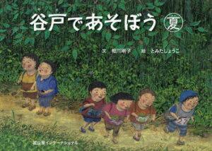◆◆谷戸であそぼう 夏 / 相川明子/文 とみたしょうこ/絵 / 冨山房インターナショナル