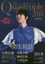 ◆◆フィギュアスケート男子ファンブック Quadruple Axel 2018 / 山と溪谷社