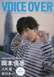 ◆◆VOICE OVER ちょっと大人の声優ライフスタイルMagazine NO.5(2018JUN) / 辰巳出版