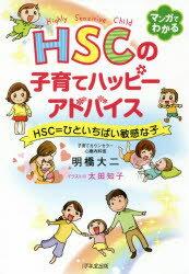 ◆◆HSCの子育てハッピーアドバイス HSC=ひといちばい敏感な子 / 明橋大二/著 太田知子/イラスト / 1万年堂出版