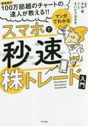 ◆◆マンガでわかるスマホで秒速株トレード入門 / 小山哲/著 さいとうはるき/マンガ / すばる舎