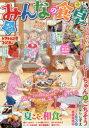 ◆◆みんなの食卓 夏の和食レシピ / アンソロジー / 少年...