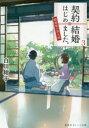 ◆◆契約結婚はじめました。 椿屋敷の偽夫婦 3 / 白川紺子/著 / 集英社